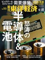 週刊東洋経済 2018年6月30日号