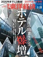 週刊東洋経済 2018年7月28日号