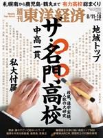 週刊東洋経済 2018年8月11日-18日合併号