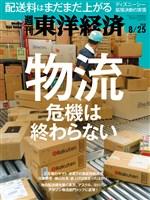 週刊東洋経済 2018年8月25日号