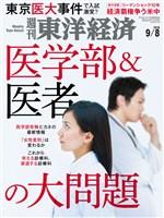 週刊東洋経済 2018年9月8日号