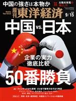 週刊東洋経済 2018年9月15日号
