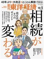 週刊東洋経済 2018年10月6日号