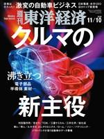 週刊東洋経済 2018年11月10日号