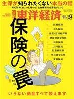 週刊東洋経済 2018年11月24日号