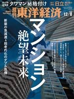 週刊東洋経済 2018年12月8日号
