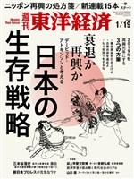 週刊東洋経済 2019年1月19日号