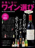 失敗しないワイン選び エイムック2059