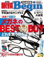 眼鏡Begin 2010年6月20日 Vol.8