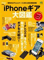 iPhoneギア大図鑑