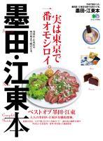 エイ出版社の街ラブ本 墨田・江東本