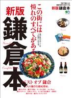 エイ出版社の街ラブ本 新版 鎌倉本