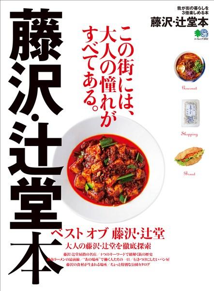 エイ出版社の街ラブ本 藤沢・辻堂本