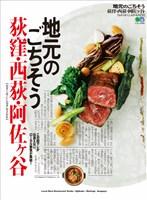 エイ出版社の街ラブ本 地元のごちそう 荻窪・西荻・阿佐ヶ谷