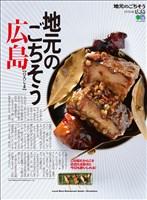エイ出版社の街ラブ本 地元のごちそう 広島