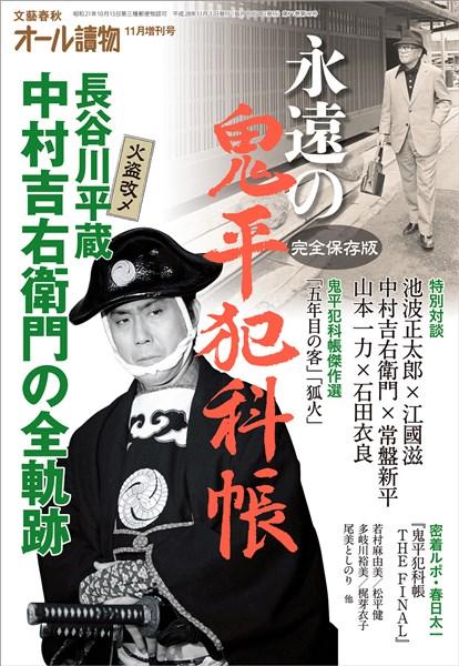 オール讀物11月臨時増刊号 永遠の鬼平犯科帳