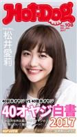 Hot-Dog PRESS (ホットドッグプレス) no.108 40オヤジ白書2017
