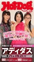 Hot-Dog PRESS (ホットドッグプレス) no.109 今売れているアディダス NMD、チュブラー、ブースト最前線!