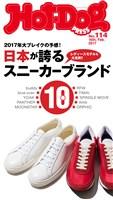 Hot-Dog PRESS (ホットドッグプレス) no.114 日本が誇るスニーカーブランド10