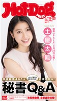 Hot-Dog PRESS (ホットドッグプレス) no.119・120 秘書Q&A