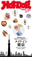 Hot-Dog PRESS (ホットドッグプレス) no.123 世界が欲しがるメイドイン東京
