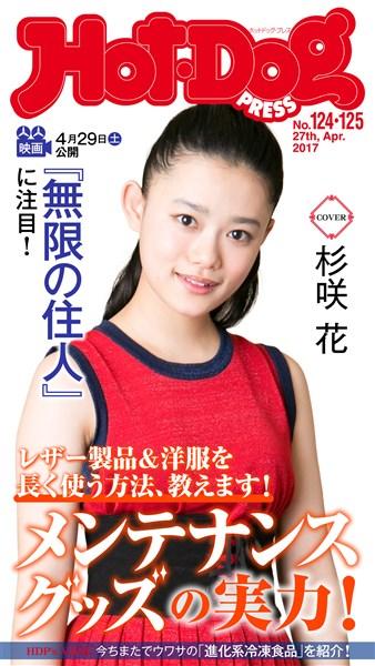 Hot-Dog PRESS (ホットドッグプレス) no.124・125 メンテナンスグッズの実力!