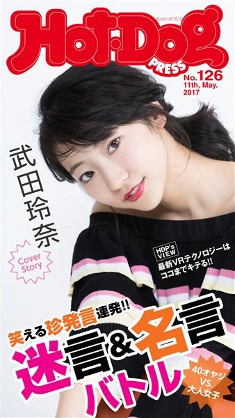 Hot-Dog PRESS (ホットドッグプレス) no.126 40オヤジVS.大人女子 迷言&名言バトル