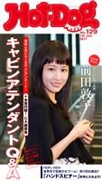 Hot-Dog PRESS (ホットドッグプレス) no.129 キャビンアテンダントQ&A