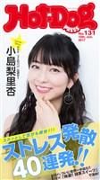Hot-Dog PRESS (ホットドッグプレス) no.131 ストレス発散40連発!!