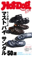 Hot-Dog PRESS (ホットドッグプレス) no.134 大人が履くべきマスト バイ サンダル50選