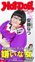 Hot-Dog PRESS (ホットドッグプレス) no.136 嫌いな女2017