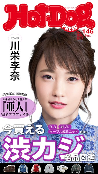 Hot-Dog PRESS (ホットドッグプレス) no.146 今買える、渋カジ名品図鑑