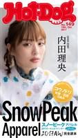 Hot-Dog PRESS (ホットドッグプレス) no.149 SnowPeak Apparel2017AW完全読本