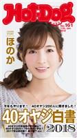 Hot-Dog PRESS (ホットドッグプレス) no.161 40オヤジ白書2018