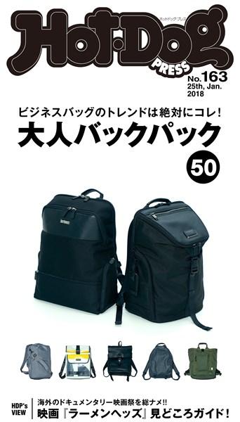 Hot-Dog PRESS (ホットドッグプレス) no.163 大人バックパック50