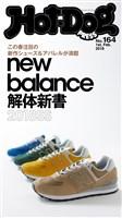 Hot-Dog PRESS (ホットドッグプレス) no.164 New Balance解体新書