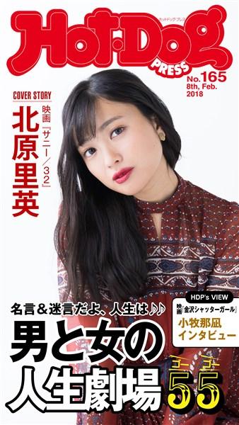 Hot-Dog PRESS (ホットドッグプレス) no.165 男と女の人生劇場55