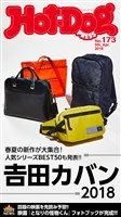 Hot-Dog PRESS (ホットドッグプレス) no.173 吉田カバン2018