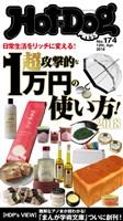 Hot-Dog PRESS (ホットドッグプレス) no.174 超攻撃的な1万円の使い方2018