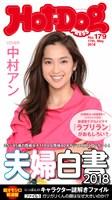 Hot-Dog PRESS (ホットドッグプレス) no.179 夫婦白書2018