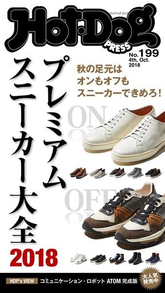 Hot-Dog PRESS no.199 プレミアムスニーカー大全2018