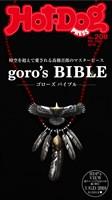 Hot-Dog PRESS (ホットドッグプレス) no.208 goro's BIBLE
