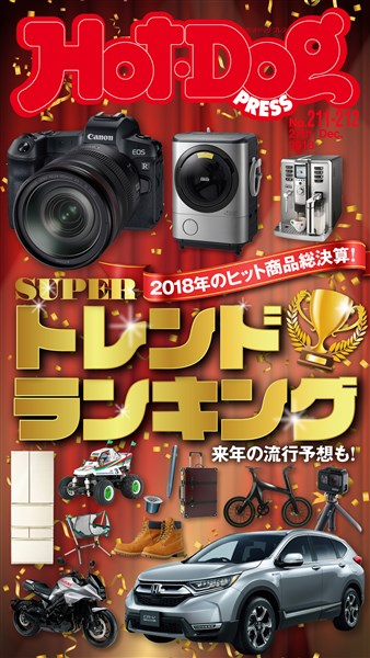 Hot-Dog PRESS (ホットドッグプレス) no.211・212 SUPERトレンドランキング