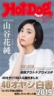 Hot-Dog PRESS (ホットドッグプレス) no.213 40オヤジ白書2019