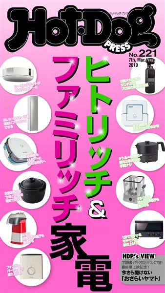 Hot-Dog PRESS (ホットドッグプレス) no.221 ヒトリッチ&ファミリッチ家電