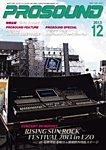 PROSOUND(プロサウンド) 2013年12月号