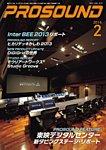 PROSOUND(プロサウンド) 2014年2月号