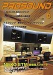 PROSOUND(プロサウンド) 2014年6月号