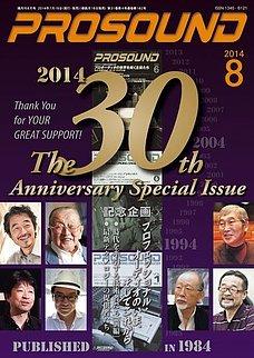 PROSOUND(プロサウンド) 2014年8月号