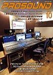 PROSOUND(プロサウンド) 2014年10月号